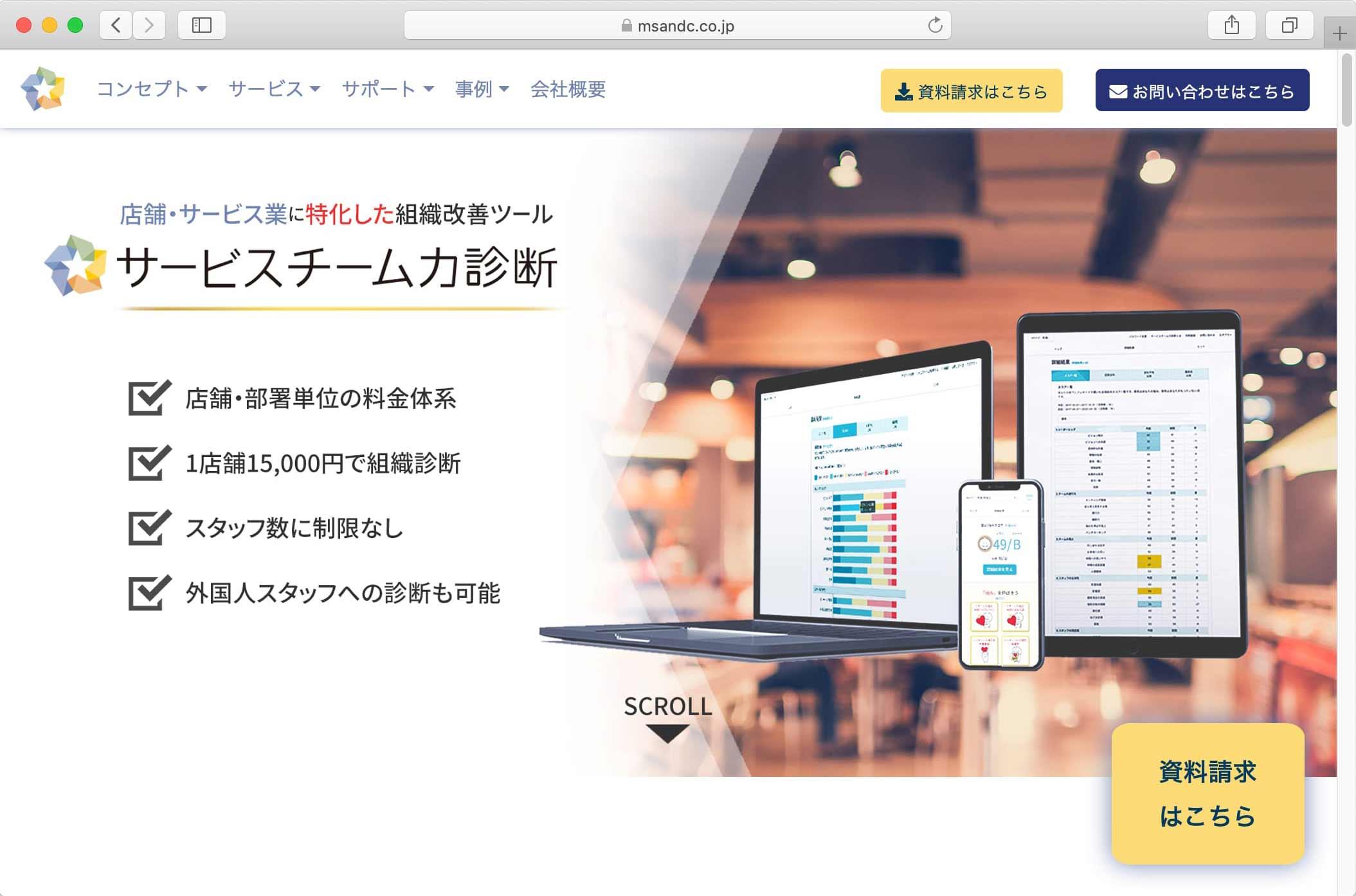 thumnail:従業員満足度調査サービス「サービスチーム力診断サイト」