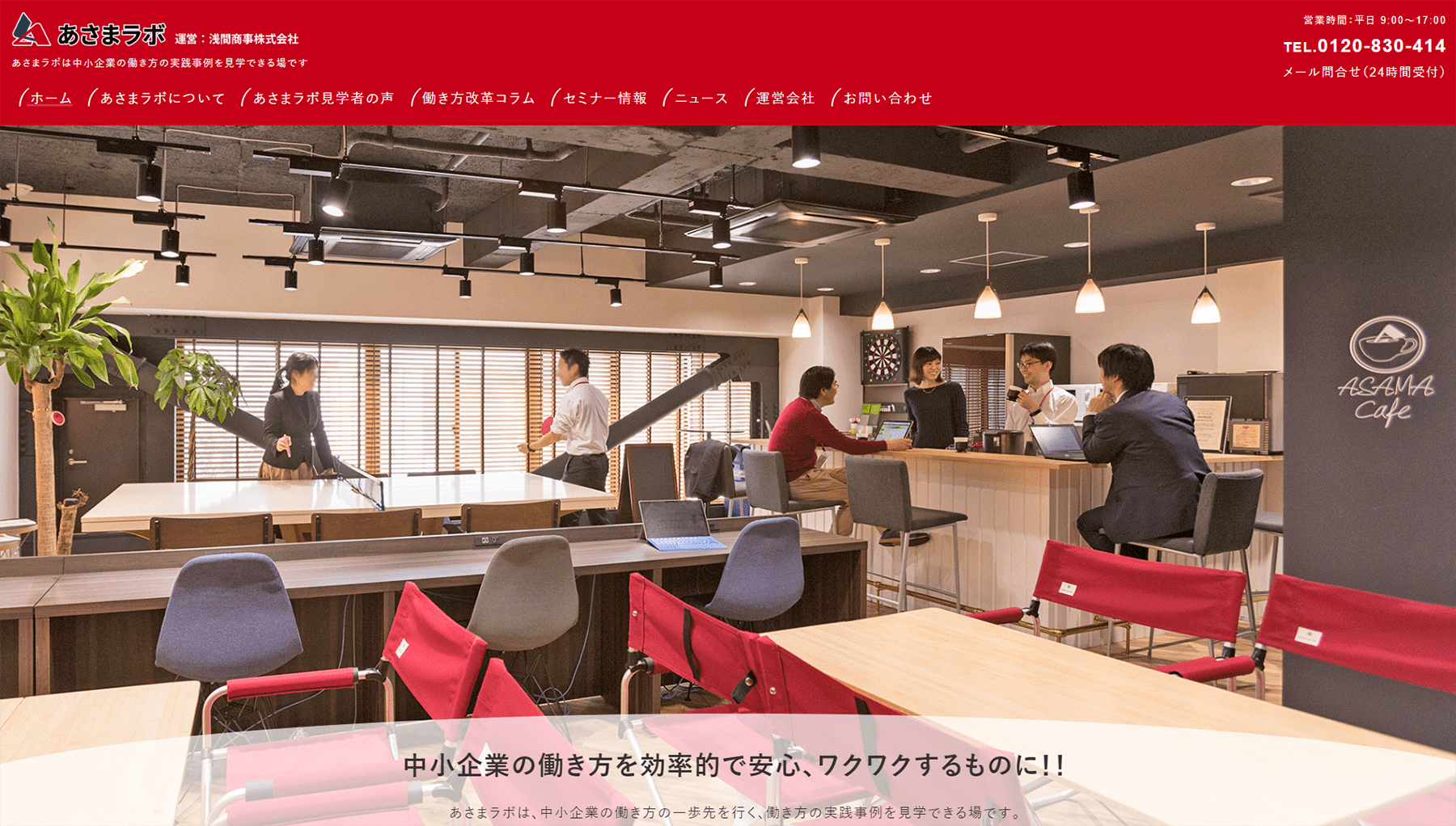 thumnail:浅間商事株式会社さまのウェブサイト