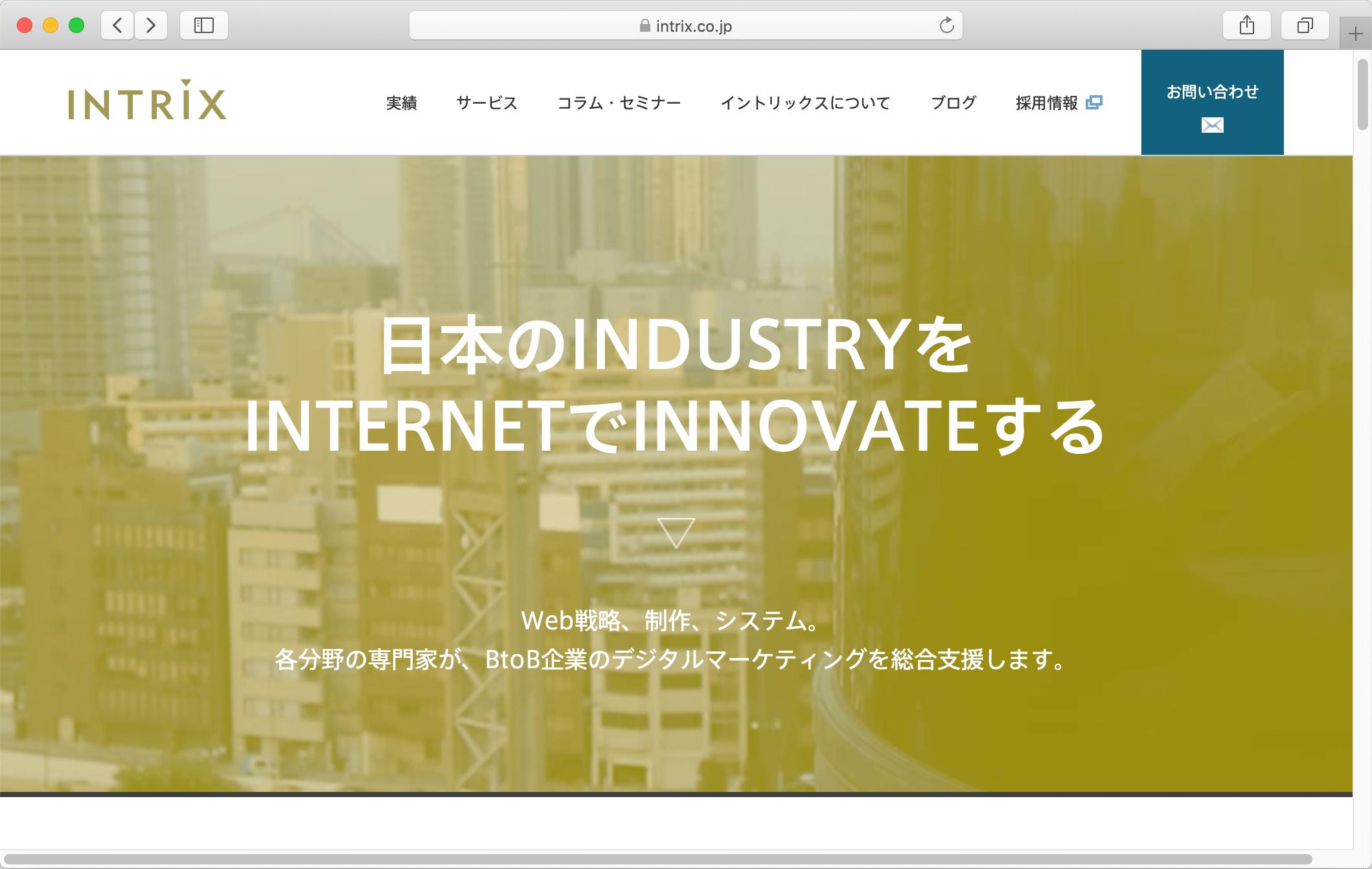 thumnail:イントリックス株式会社さまのウェブサイト