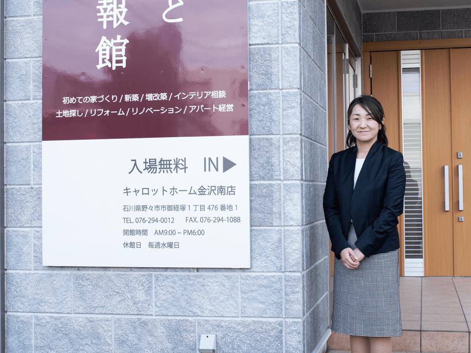 株式会社駒沢建工(キャロットホーム)