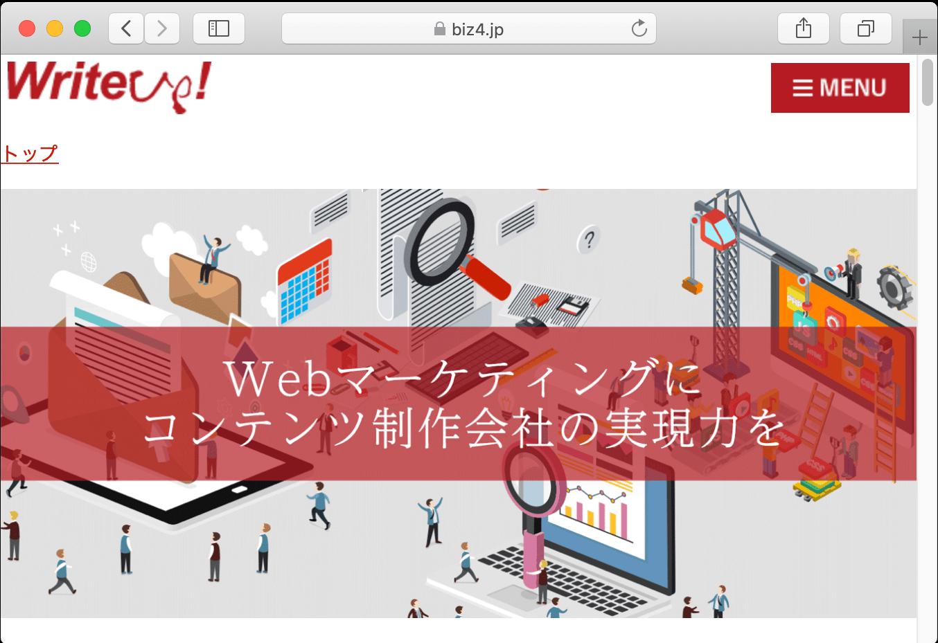 thumnail:WEBマーケティングを受託支援「iクリエイショングループ」サービスサイト