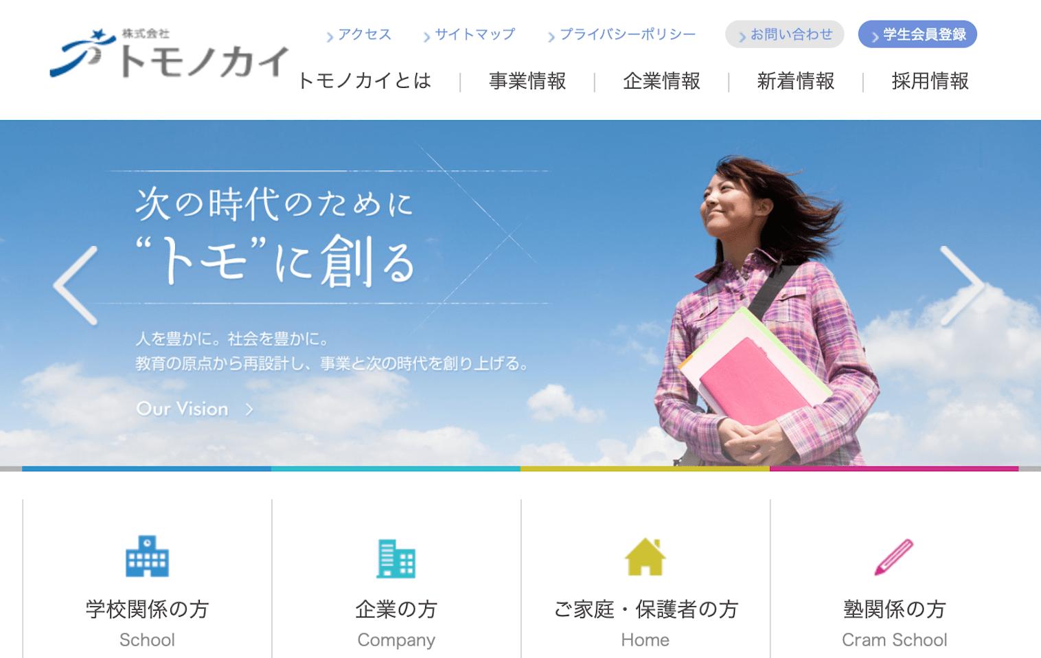 thumnail:株式会社トモノカイさまウェブサイト
