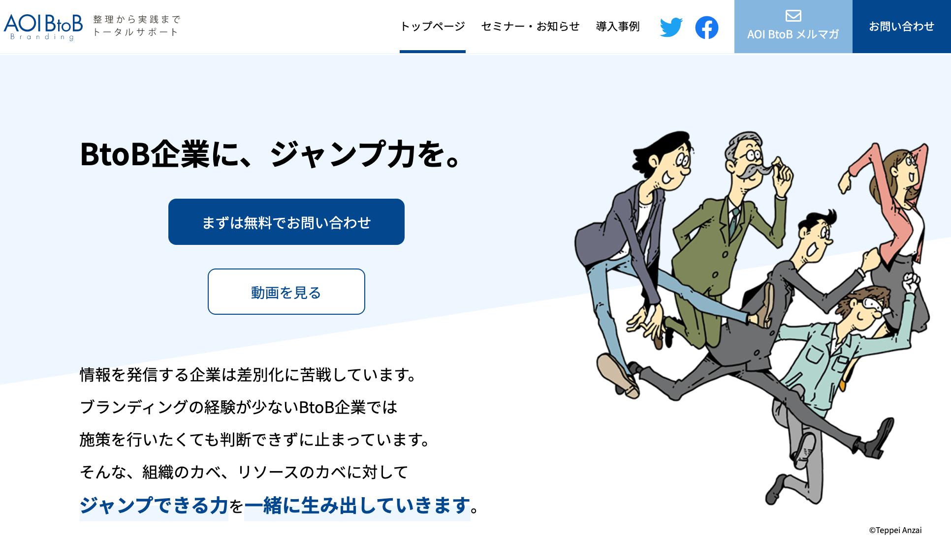 thumnail:株式会社AOI Pro.さまの事業