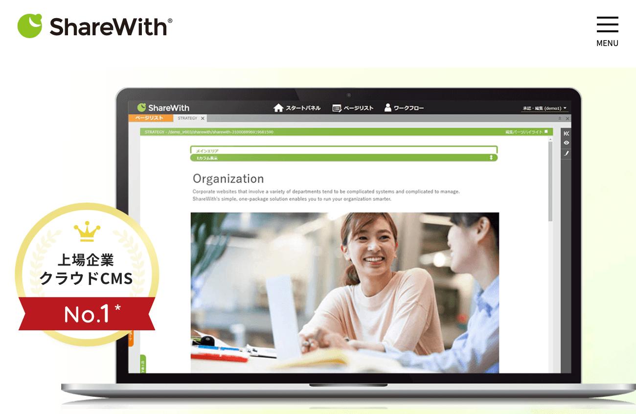 thumnail:野村インベスター・リレーションズ株式会社さまが提供するCMS「ShareWith®」
