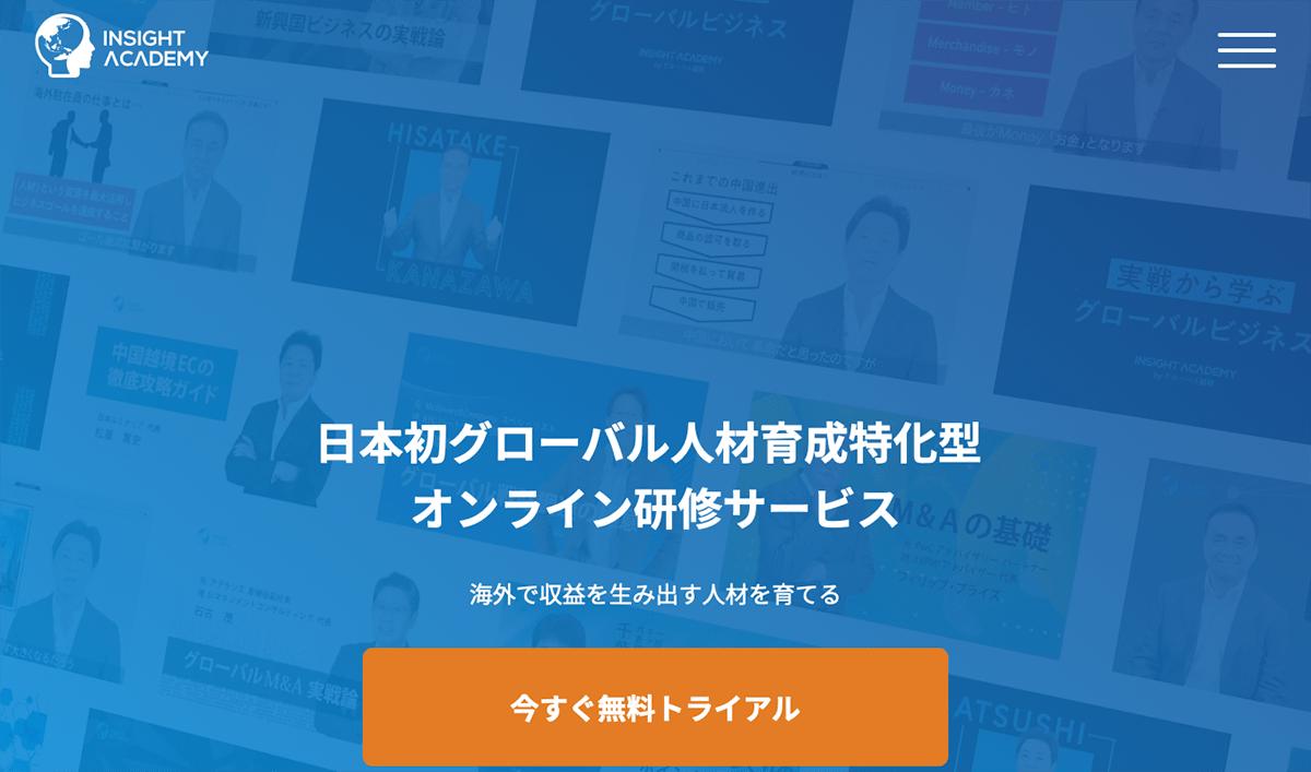 thumnail:インサイトアカデミー株式会社さまの事業