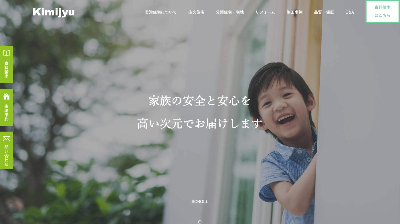 thumnail:株式会社君津住宅さまの事業