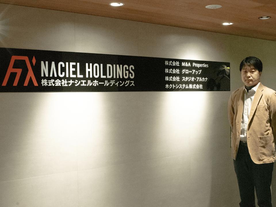 株式会社ナシエルホールディングス /株式会社グローアップ