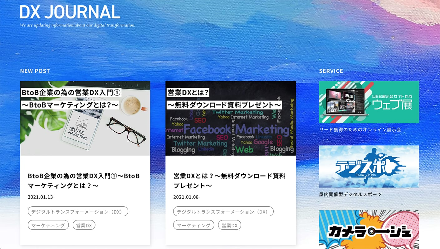 thumnail:株式会社キャンバスさまの事業